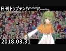 日刊トップテン!VOCALOID&something【日刊ぼかさん2018.03.31】