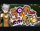 【Bomber Crew】ランカちゃんとリムーバブル大切な仲間たち 十一発目