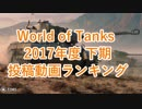 【WoT】World of Tanks投稿動画ランキング【2017年度 下期】