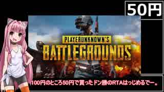 【50円】ドン勝ゲーWinner Winner Chicken Dinner! RTA_22:14.06