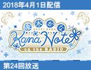 第60位:【第24回】 優木かな KANANOTE on the radio thumbnail