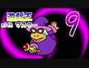 遊戯王withマスター 第九話