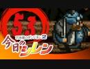 卍【実況】今日のシレン【TMTA】053