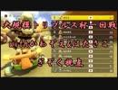 【マリオカート8DX】大規模トリプルス一回戦withかわぞえ&はたさこ【ぎぞく視点】