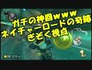 【神回】大規模トリプルス二回戦withかわぞえ&はたさこ【ぎぞく視点】