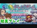 【虹色ドッジボール】くにおくん系育成ドッジ美少女ゲーを初見プレイ!part1