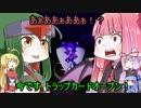 【ドカポンDX】ゆかり達ゎ・・・ズッ友だょ! part19後編【VOICEROID+実況】