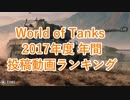 【WoT】World of Tanks投稿動画ランキング【2017年度 年間】