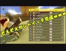 【マリオカート8DX】大規模トリプルス三回戦withかわぞえ&はたさこ【ぎぞく視点】