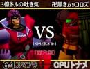 【第六回】64スマブラCPUトナメ実況【LOSERS側六回戦第一試合】