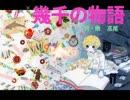 幾千の物語/初音ミク【オリジナル曲】