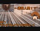 いちたか連合軍のBF1 マルチプレイヤーコラボ3-1【実況プレイ】