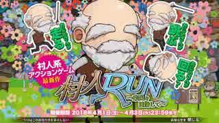 【オトギフロンティア】村人RUN~楽園を目指して~ BGM