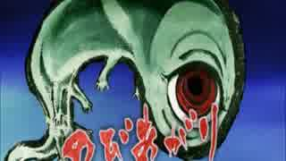 ゲゲゲの鬼太郎 新妖怪簡易紹介動画 第1話 のびあがり