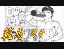 【MUGEN】凶悪キャラオンリー!狂中位タッグサバイバル!Part29(I-3)
