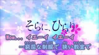 【ニコカラ】そらに、ひらり《浦島坂田船》(On Vocal)