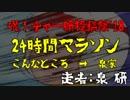 呪!チャー研投稿祭'18記念24時間マラソン