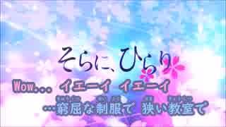 【ニコカラ】そらに、ひらり《浦島坂田船》(ボーカルカット)