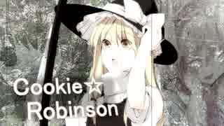 クッキー☆ロビンソン