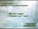 【ラテン語】愛について~Agape~【日本語訳】