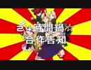 24時間鍋☆合作告知【終了】