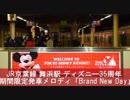 JR京葉線 舞浜駅 期間限定発車メロディ 「Brand New Day」をアレンジしてみた