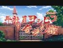 【インセイン実卓リプレイ】平社員ヨシヒコと奇妙な館 嘘予告編