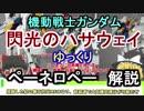 第40位:【閃光のハサウェイ】ペーネロペー 解説 【ゆっくり解説】part3 thumbnail