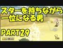 【マリオカート8DX】元日本代表が強さを求めて PART29