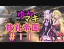 【Kenshi】マキさん達が貧乳帝国を作るようです。part11【VOICEROID】