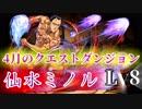 【パズドラ】4月のクエストダンジョン チャレンジLv8 幽遊白書 仙水ミノルPT ノーコン【実況】