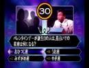 【クイズ$ミリオネア】◆30代 6度目の1,000万円挑戦◆part1