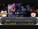 """第86位:【ゆっくり解説】『バイオハザード解説』""""ケルベロス・ゾンビ犬""""BIOHAZARD"""
