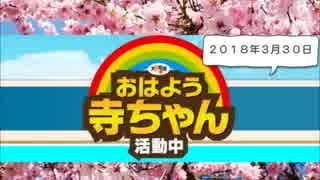 【施光恒】 おはよう寺ちゃん活動中 2018年3月30日