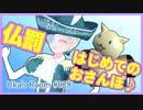 【謎ゲー作ってみた】愛猫と一緒にお庭遊び!【Uka028】
