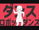 第60位:【6人で】ダンスロボットダンス【すとぷり歌ってみたツアー】 thumbnail