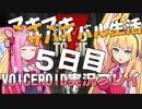 【7DTD】マキマキサバイバル生活5日目【VOICEROID実況プレイ】