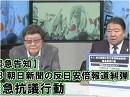【緊急告知 】4.3 朝日新聞の反日安倍報道糾弾!緊急抗議行動[H30/4/2]