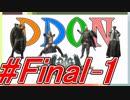 #Final-1 [4人実況][DDON] 4人でわいわいDDON ~さらば、ママフロッグ~