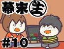 第73位:[会員専用]幕末生 第10回(「西郷を救え」実況プレイ) thumbnail