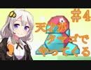 【ポケモンUSUM】琴葉茜と喋る図鑑とノーマルタイプpart4【VOICEROID】