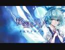 【東方ニコカラ】秘密のソルベ / 少女フラクタル