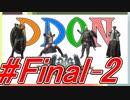 #Final-2 [4人実況][DDON] 4人でわいわいDDON ~さらば、ママフロッグ~