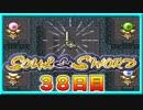 【SFC】マルチシナリオRPGで自由な冒険!【SOUL&SWORD実況】38日目