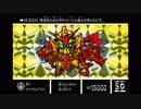 アカシックレコード戦BGM(合身) thumbnail