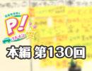 【第130回】高森奈津美のP!ットイン★ラジオ [ゲスト:牧野由依さん]