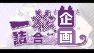 【おそ松さん人力】一.松詰め合わせ企画【おそ松さんMMD・手描き】