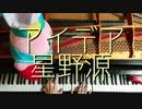 星野源「アイデア」をピアノで弾いてみた (連続テレビ小説『半分、青い。』主題歌)