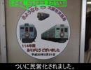 気まぐれ鉄道小ネタPART219 大阪メトロ