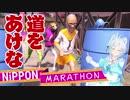 【衝撃】最高に萌えるおじいちゃんに出会いました!【ニッポンマラソン実況】